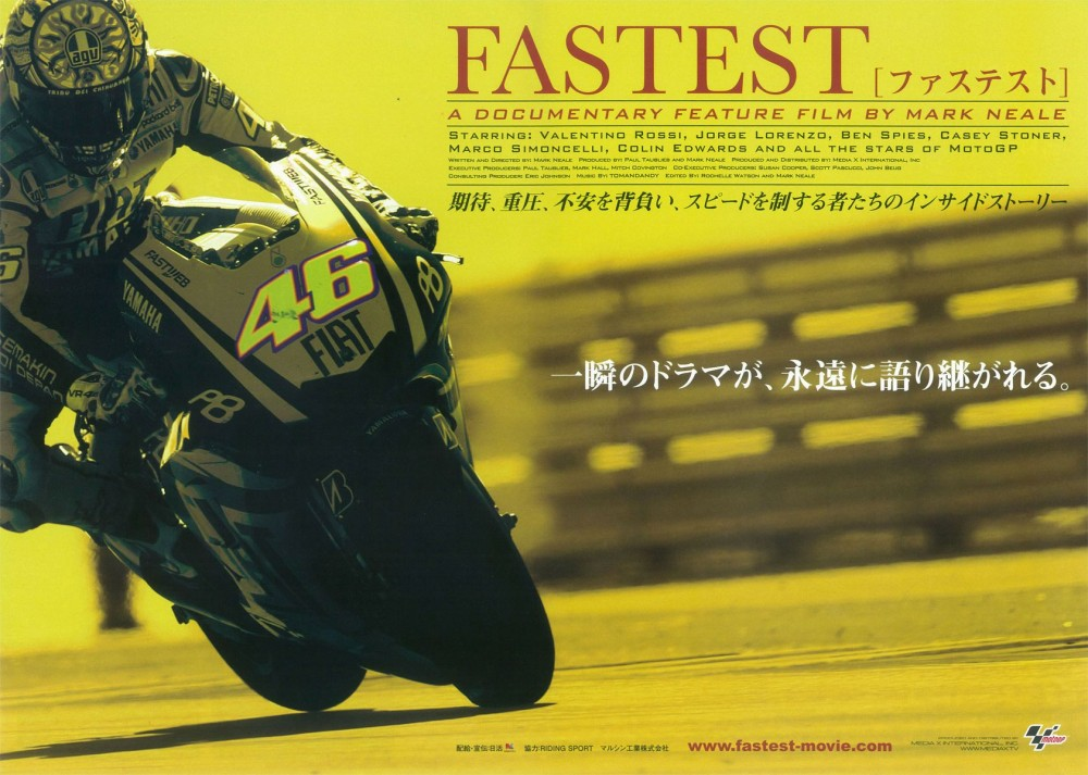 http://movies.yahoo.co.jp/movie/FASTEST/343426/