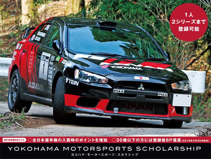 http://www.y-yokohama.com/cp/motorsports/scholarship/