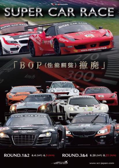 Bop撤廃スーパーカーレース