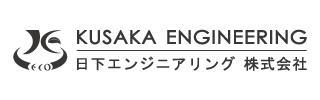 出典:出典:http://kusaka-eng.com/