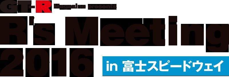 出展:http://gtr.ki-event.jp/