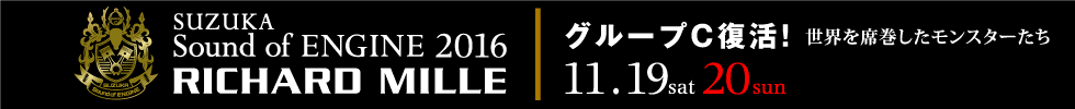 出典:http://www.suzukacircuit.jp/soundofengine/