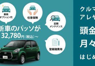任意保険/整備費もコミ!!月32,780円~で新車に乗ろう!