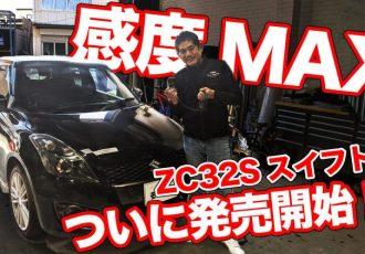 爆売れ中!織戸学が開発したスロコン感度MAXにZC32S用が登場!!