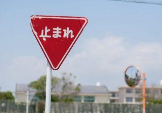 一時停止の違反は9000円から!交通違反の罰金についてまとめました。