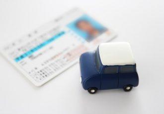 免許不携帯って実際どうなるの?減点・罰金・失くしたときの対策を教えます。