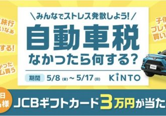 ギフトカード3万円が当たる!!KINTOのTwitter『自動車税なかったら何する?』キャンペーンとは