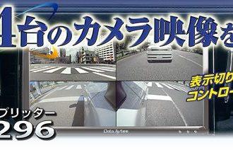 クルマの死角を無くせ!4つのカメラ映像表示で安全運転に貢献するマルチカメラスプリッターMCS296