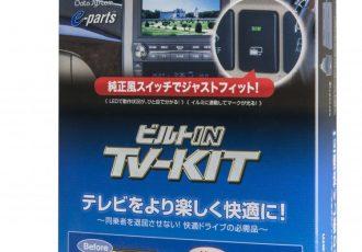 運転中でもテレビが見たい!新型ハリアー用テレビキットがついに出たぞ!