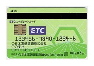 高速料金が4割引きになります。プレミアムなETCカードを知ってる?