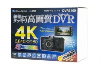 超クリアな映像!データシステムから4Kドライブレコーダー DVR3400新発売!