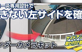 見た目スッキリ!200系ハイエースのサイドアンダーカメラキット発売!