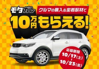 100万円配ります!!モタガレの車購入資金補助キャンペーンが17日スタート!