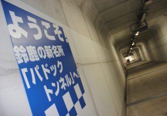 鈴鹿サーキット「パドックトンネル」をご存知ですか?