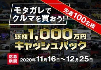 今度は総額1,000万円!!モタガレで車を買って現金キャッシュバックのチャンス!