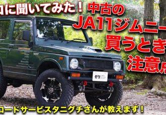 JB64よりこっちがオシャレ!!中古車でJA11ジムニーを選ぶ時の注意点をプロに聞いてみた!【オフロードサービスタニグチ JA11JIMNY】