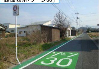 最近よく見る最高速度30km/hの「ゾーン30」って何なの?